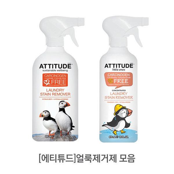 ATTITUDE/에티튜드 유아세탁용 천연 얼룩제거제 상품이미지