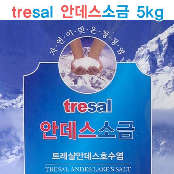 트레샬 안데스소금 5kg/안데스호수소금/김장 소금/용 상품이미지