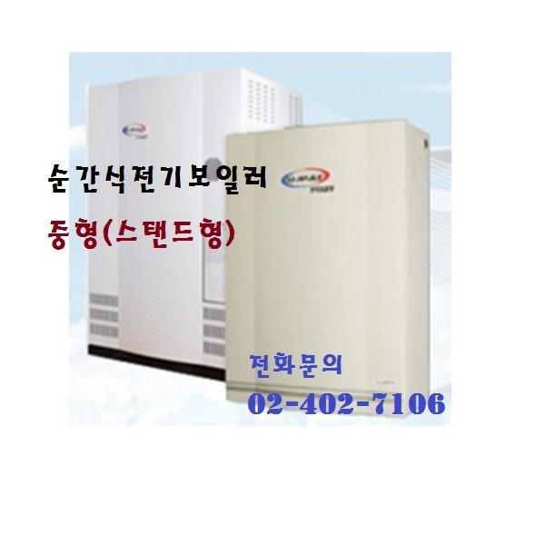 동일 디맥스 순간식 전기보일러 70KW(120~150평)/중형 상품이미지