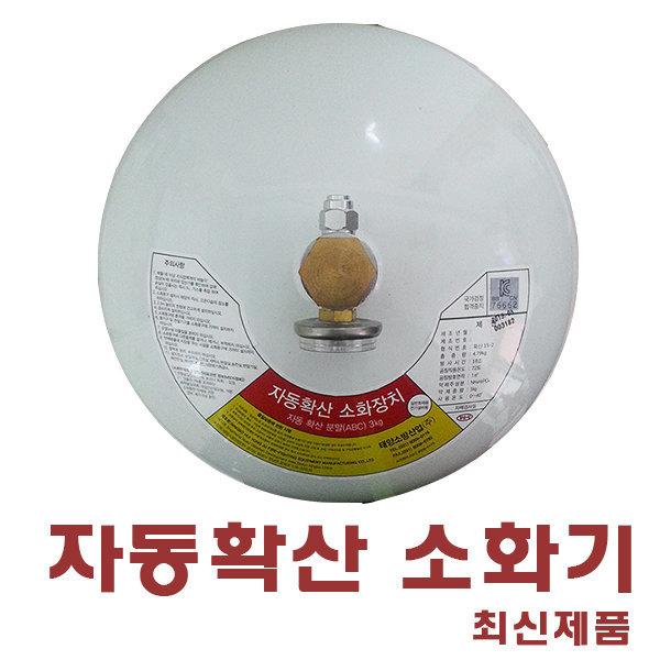 자동확산소화기3kg/KFI 국가검정품/ 최신제품 상품이미지