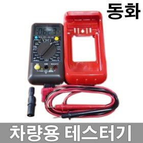 누리툴/동화/DHE-1090/멀티/자동차용/디지털/테스터기