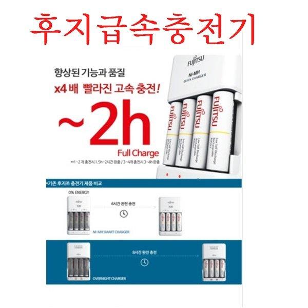충전지/충전기/파나소닉충전기/후지쯔 상품이미지