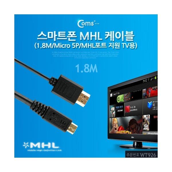 케이블마트 GWT926 스마트폰 MHL TV 연결 케이블 1.8M 상품이미지