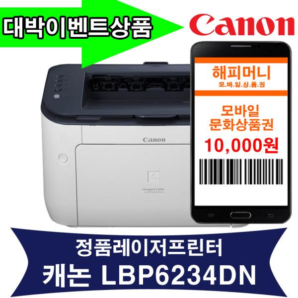 CY 캐논 LBP-6234DN 상품권만원증정 레이저 프린터 상품이미지