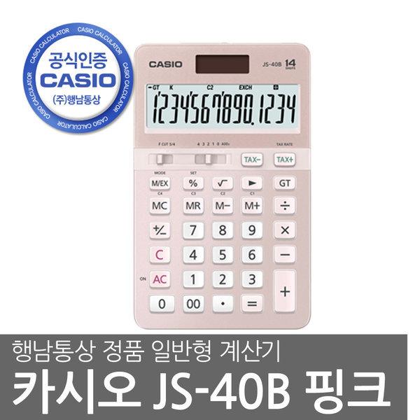 카시오 고급형계산기 JS-40B 핑크 회계 세무 사무용 상품이미지