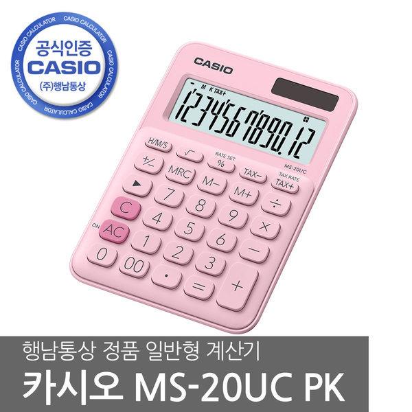 카시오 칼라계산기 MS-20UC PK 가정용 사무용 상품이미지