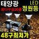 태양광 정원등/태양열/정원등/48구/40구/32구/LED 상품이미지