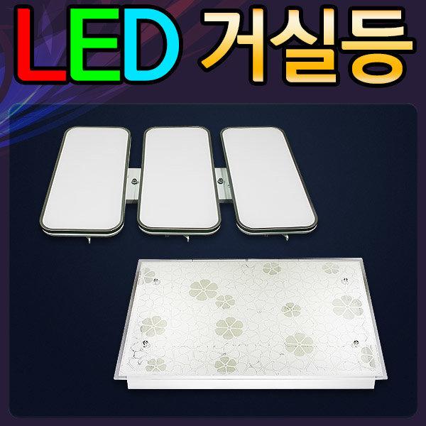 초절전 긴수명 국산 고급형 LED 방등/거실등/등기구 상품이미지