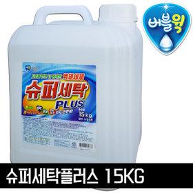 슈퍼세탁플러스 고농축 액체세제 20kg 대용량말통