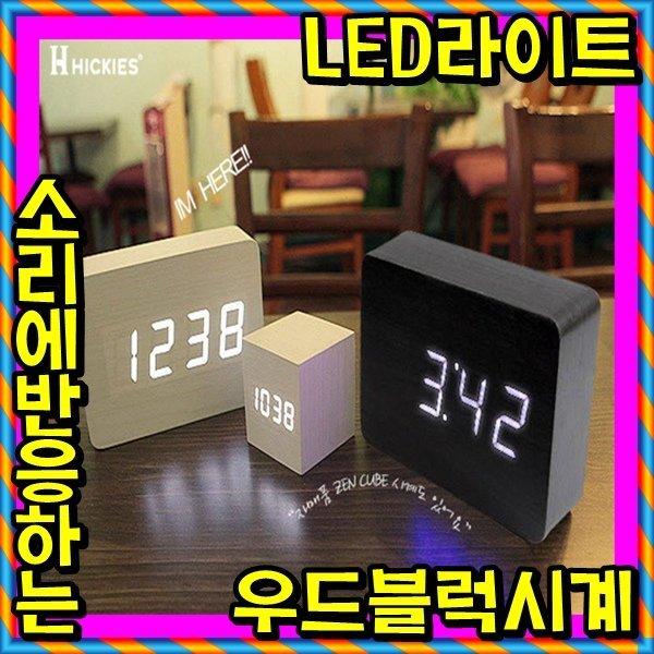우드블럭시계/탁상시계/알람시계/디지털시계/온도계 상품이미지