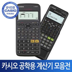 [카시오]카시오 FX-570ES Plus 외 공학용계산기 모음전