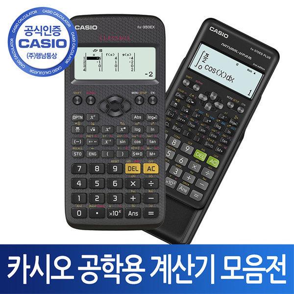 카시오 FX-570ES Plus 외 공학용계산기 모음전 상품이미지