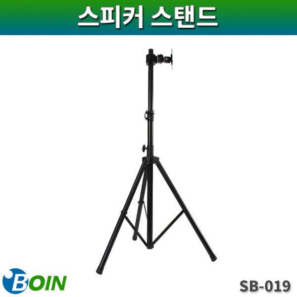 BOIN SB019/스피커스탠드/1개/스탠드거치대 (SB-019) 상품이미지