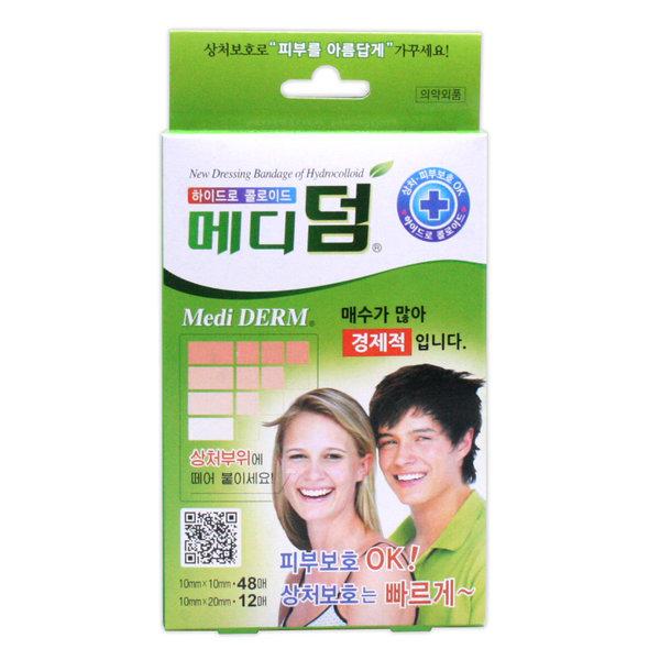 약국판매 메디덤 네모형 60매입 10개 습윤밴드 상품이미지