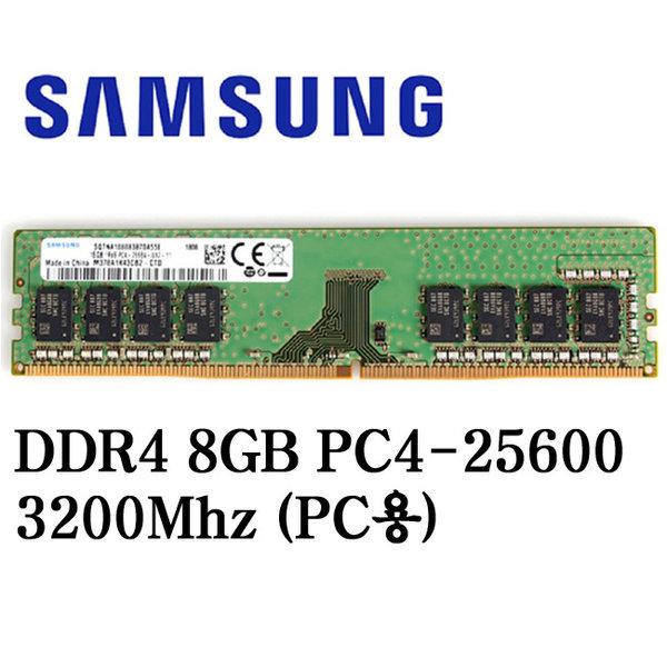 DDR4 8GB PC4-21300/DDR4 8GB 25600/8G 23400/DDR3 상품이미지