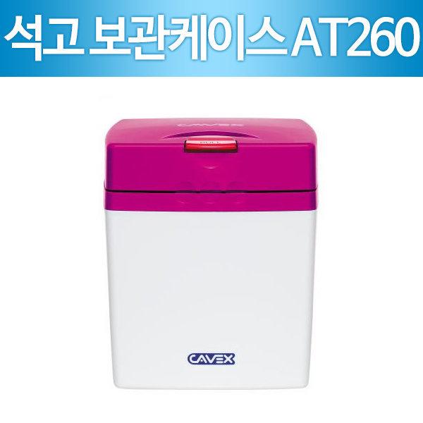 CAVEX 알지네이트 석고 보관케이스 AT260/손발도장 상품이미지