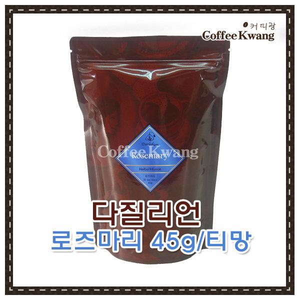커피광   다질리언 로즈마리 45g/티망 상품이미지