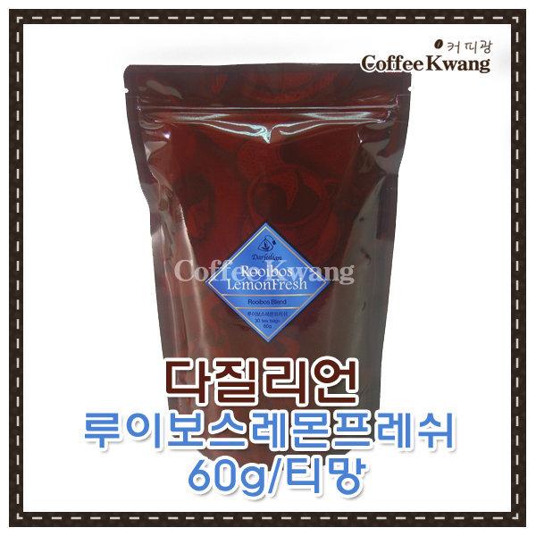 커피광 | 다질리언 루이보스레몬프레쉬 60g/티망 상품이미지