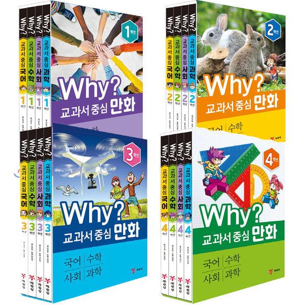 최신개정판 / why 초등 교과서 만화 1.2.3.4학년 상품이미지