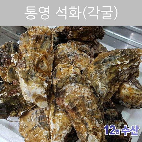 석화(각굴) 20kg 통영산지발송 무료배송/구이용 찜용 상품이미지