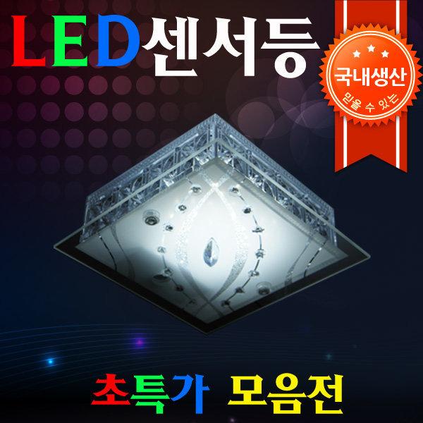 LED센서등/센서등/현관등/베란다등/직부등/코콤센서 상품이미지