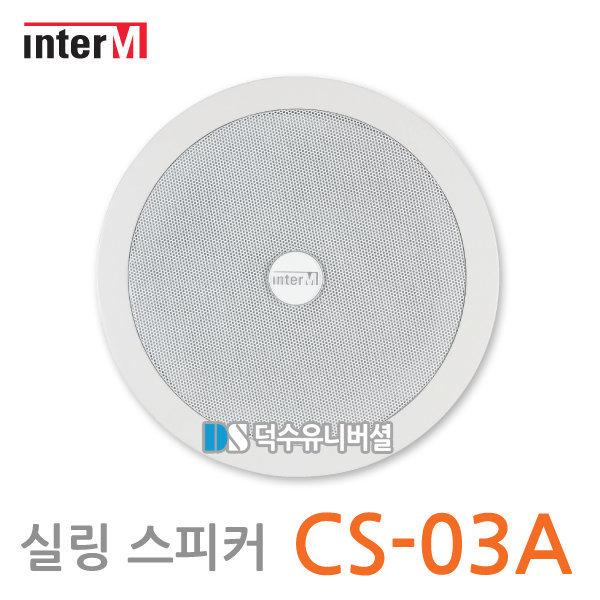 매립형 실링 스피커 CS-03A/천정형 스피커/3W 상품이미지