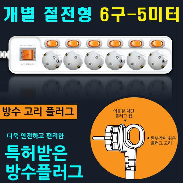 현대 개별스위치 절전형 멀티탭 6구-5m/ 멀티콘센트 상품이미지
