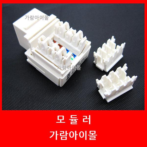모듈러 삼정 시스템용 모듈라 c.5 c.6 백색.파랑 상품이미지