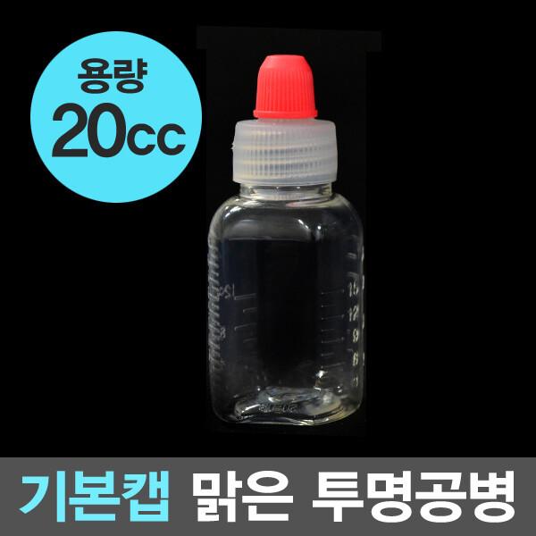 맑은투명 PET 공병 기본캡 20cc / 약병 물약병 투약병 상품이미지