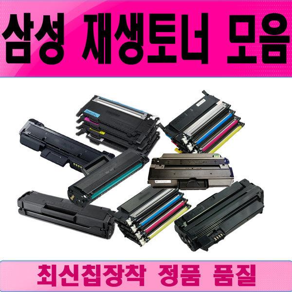 삼성 레이저 프린터 재생 토너 리필 잉크 카트리지 상품이미지