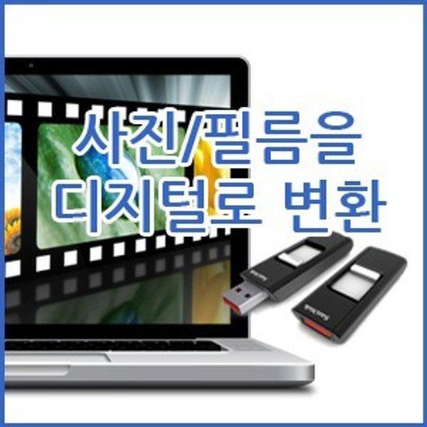 사진스캔/스마트메모리즈/비디오테이프변환 상품이미지