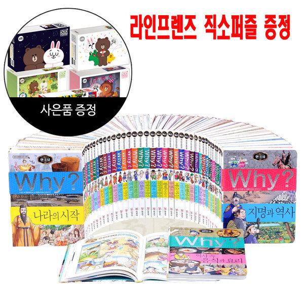 Why 와이 한국사 40권 세트 (전40권증보판 양장) + 라인프렌즈 직소퍼즐 증정(한정) 상품이미지
