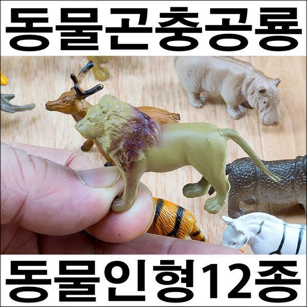 B040/동물12종/공룡/동물/곤충/동물인형/공룡인형 상품이미지