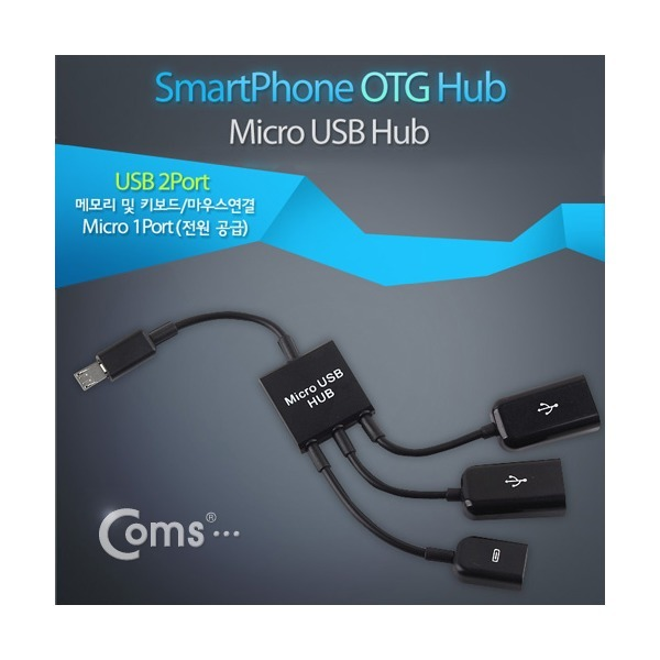 COMS SP301 스마트폰 OTG 허브/Micro 1P/USB 2P/전원 상품이미지