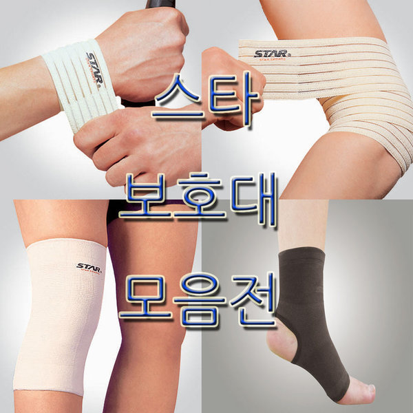 스타 손목/팔꿈치/무릎/발목 보호대 모음전 상품이미지