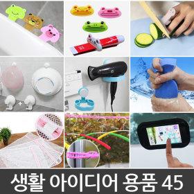 G마켓 - 아이디어용품 모음전 생활용품 주방용품 욕실용품