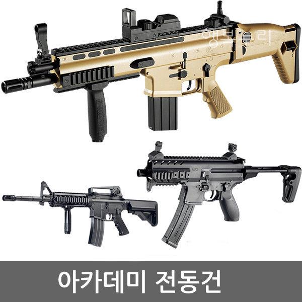 0아카데미전동건 GS522 M4A1 비비탄총 장난감 BB탄총 상품이미지