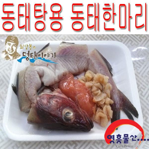 (영흥물산)동태탕용 동태한마리400g내외/소스무료증정 상품이미지