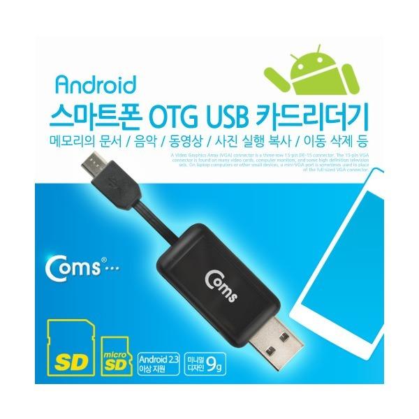 무배 MV989 스마트폰 OTG USB 리더기 Micro SD 메모리 상품이미지