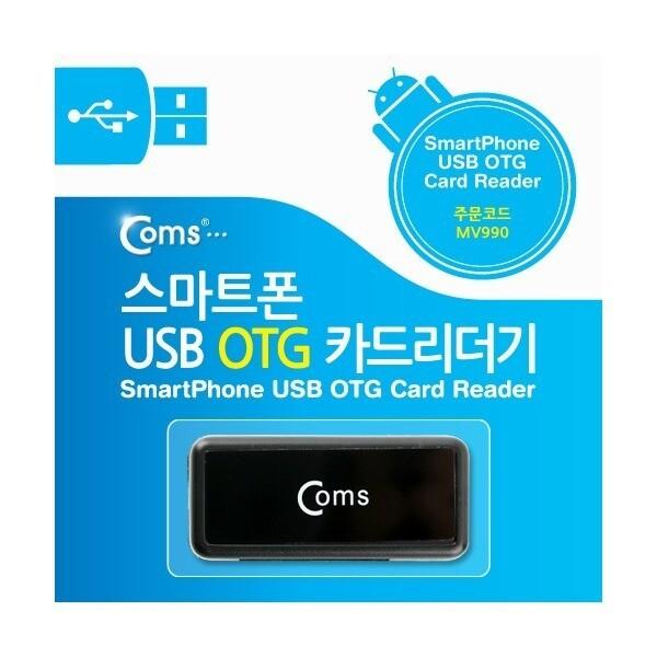 MV990 스마트폰 OTG 카드리더기 Micro SD USB 메모리 상품이미지