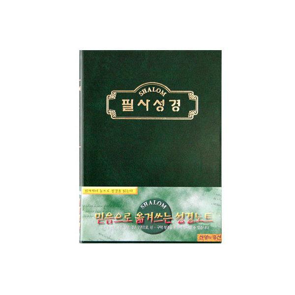 필사성경 - 소 (비닐/성경쓰기 쓰는성경 필사성경 성경필사 성경쓰기노트) 상품이미지