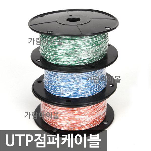UTP점퍼선/국산정품 케이블 랜 구내통신 IDC단자대 상품이미지
