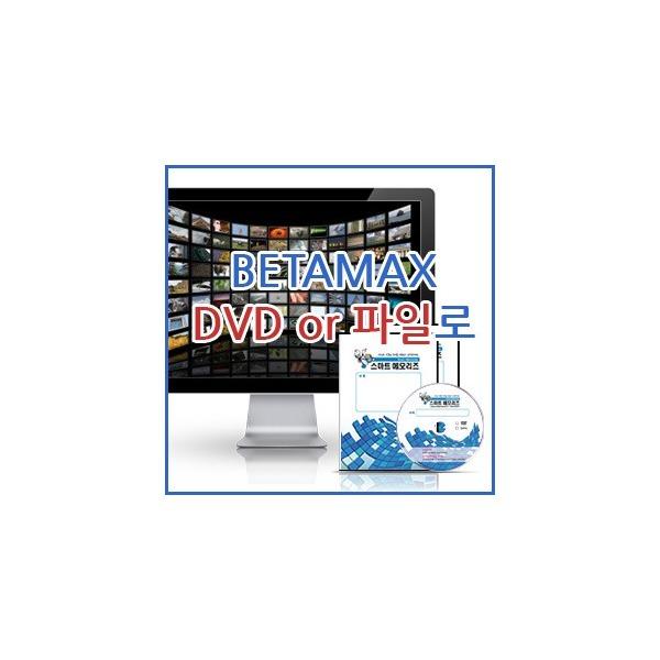 베타맥스 비디오테이프를 DVD로 또는 컴퓨터파일로 상품이미지