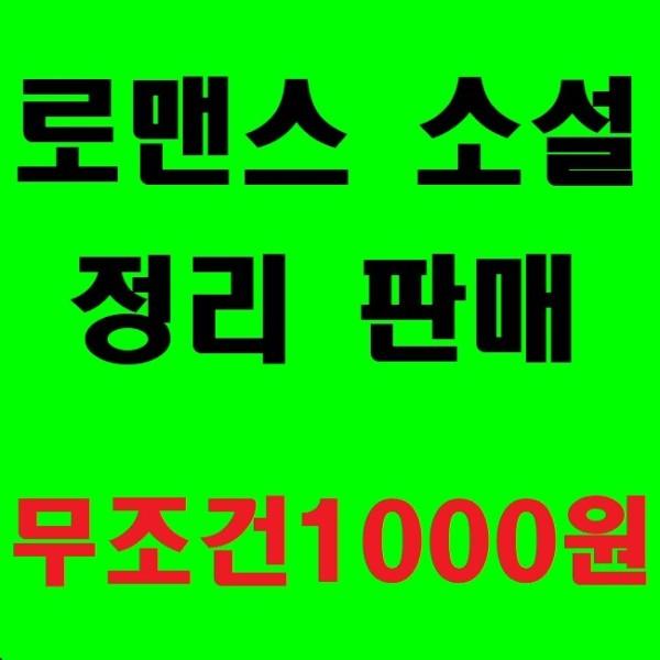 조아라서점 /로맨스소설(국내외 로맨스)신간부터 구간까지~ 총망라~ 번역로맨스/이지환/장소영/최은경 등 상품이미지