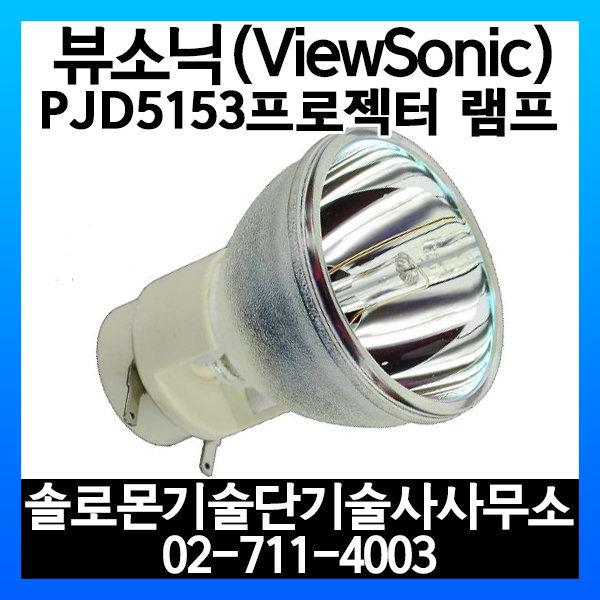 뷰소닉 PJD5153 프로젝터 전용 램프 상품이미지
