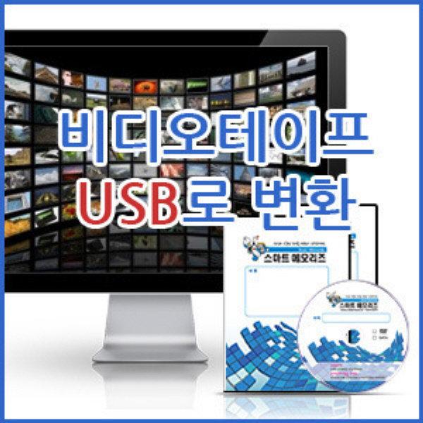 비디오테이프변환/스마트메모리즈/비디오를USB로 상품이미지
