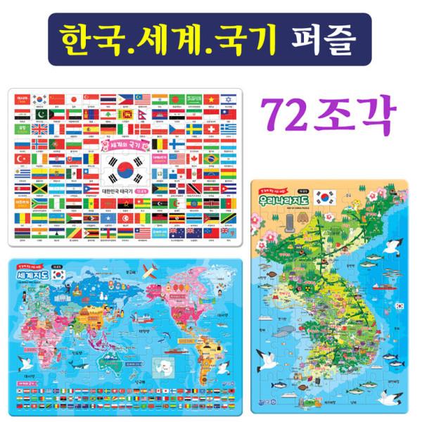 지원 8절 한국 지도퍼즐/ 세계 국기퍼즐 그림 판퍼즐 상품이미지