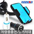 시크론 차량용거치대/차량용충전기/핸드폰거치대/USB