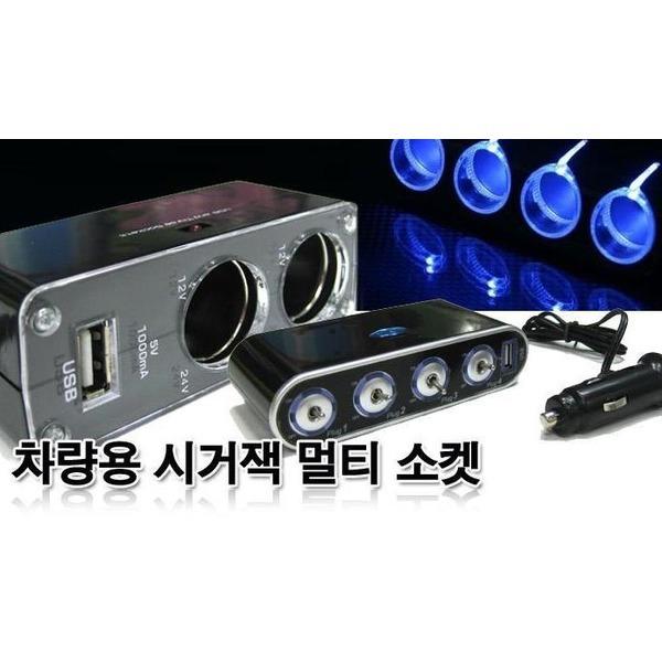 USB겸용 차량용충전기/2구/3구/4구 멀티/USB충전기 상품이미지