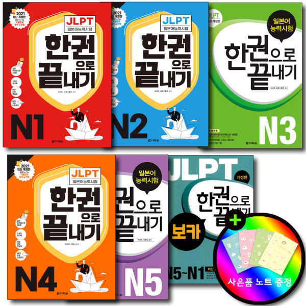 최신개정판 JLPT(일본어능력시험) 한권으로 끝내기 N1. N2. N3. N4. N5 선택/다락원 상품이미지